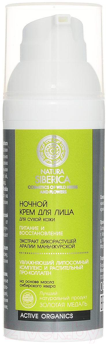 Купить Крем для лица Natura Siberica, Питание и восстановление для сухой кожи ночной (50мл), Россия