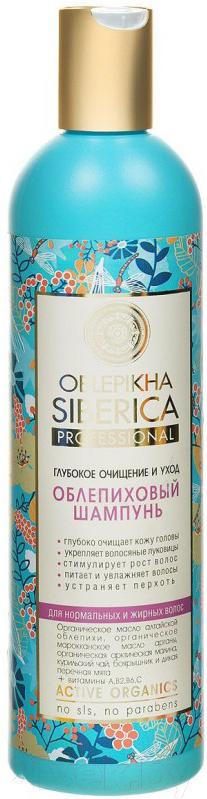 Купить Шампунь для волос Natura Siberica, Облепиховый для нормальных и жирных волос (400мл), Россия