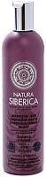 Шампунь для волос Natura Siberica Защита и блеск для окрашенных и поврежденных волос (400мл) -