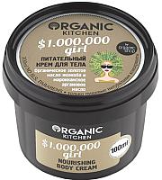 Крем для тела Organic Kitchen 1.000.000 Girl питательный (100мл) -