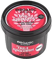 Маска для лица гелевая Organic Kitchen Лифтинг Укол красоты (100мл) -