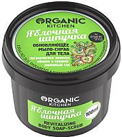 Скраб для тела Organic Kitchen Яблочная шипучка (100мл) -