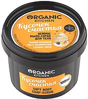 Скраб для тела Organic Kitchen Кусочек счастья (100мл) -