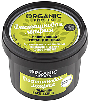 Скраб для лица Organic Kitchen Фисташковая мафия полирующий (100мл) -