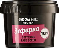 Скраб для лица Organic Kitchen Зефирка смягчающий (100мл) -
