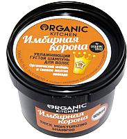 Шампунь для волос Organic Kitchen Имбирная корона густой увлажняющий (100мл) -