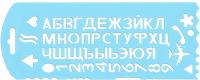 Трафарет Стамм Буквы, цифры и символы / ТТ31 -