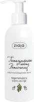 Крем для рук Ziaja Тамаринд с апельсином (200мл) -