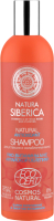 Шампунь для волос Natura Siberica Antioxidant для уставших и ослабленных волос (400мл) -