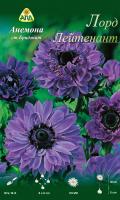 Семена цветов АПД Анемона Ст. Бриджид Лорд Лейтенант / A30013 (10шт) -