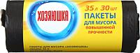 Пакеты для мусора Хозяюшка Повышенной прочности 35л (30шт, черный) -