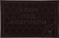 Коврик грязезащитный VORTEX Comfort Ключ под ковриком 40x60 / 22380 (коричневый) -