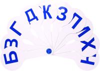 Касса-веер Darvish DV-11507 (согласные буквы) -