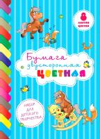 Набор цветной бумаги Hatber Веселые лошадки / 8Бц4 18941 -