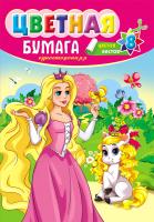 Набор цветной бумаги Проф-Пресс Пони и принцесса / 08-9500 -