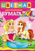Набор цветной бумаги Проф-Пресс Принцесса и пони-2 / 08-9411 -