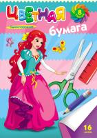 Набор цветной бумаги Проф-Пресс Принцесса-2 / 16-9422 -