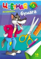 Набор цветной бумаги Проф-Пресс Серый волк / 16-9424 -