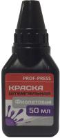 Краска штемпельная Проф-Пресс КШ-3959 (фиолетовый) -