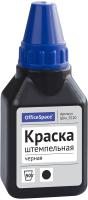 Краска штемпельная OfficeSpace ШКч 9220 (50мл, черный) -