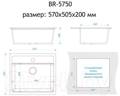 Мойка кухонная Berge BR-5750 (серый)