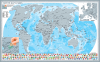 Скретч-карта Белкартография Мир -