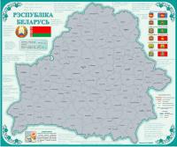 Скретч-карта Белкартография Рэспубліка Беларусь -