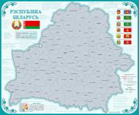 Скретч-карта Белкартография Рэспубліка Беларусь (в тубусе) -