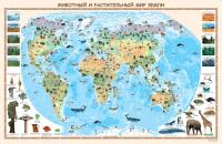 Настенная карта Белкартография Животный и растительный мир земли (ламинированная) -