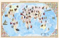Настенная карта Белкартография Страны и народы мира (ламинированная) -