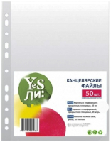 Файл-вкладыш Yesли Кристалл А4 / A4-KH-35/50 (50шт) -