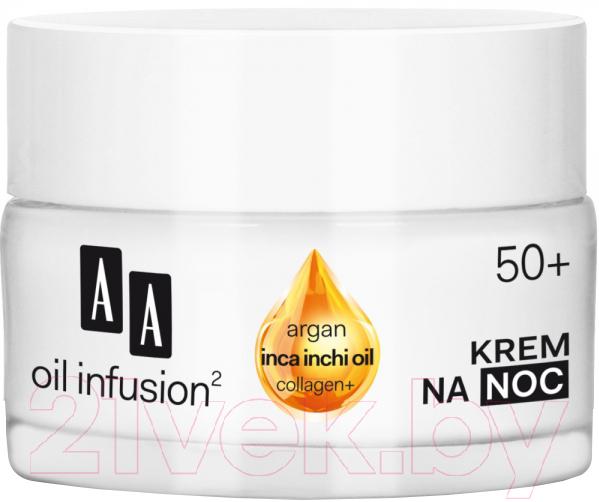 Купить Крем для лица AA, Oil Infusion2 50+ ночной моделирование контура + восстановление (50мл), Польша, Oil Infusion2 (AA)