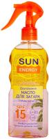 Масло для загара Sun Energy Двухфазное SPF15 (200мл) -