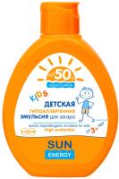 Эмульсия солнцезащитная Sun Energy Гипоаллергенная SPF50+ детская (150мл) -