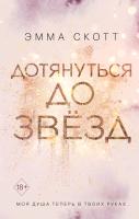 Книга Эксмо Дотянуться до звезд (Скотт Э.) -