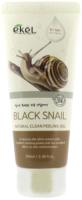 Пилинг для лица Ekel Гель-скатка Black Snail с фильтратом муцина улитки (100мл) -