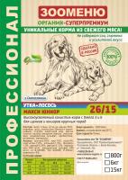 Корм для собак Зооменю Макси Юниор с уткой и лососем / 172015-3 (15кг) -