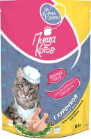 Корм для кошек За Корма Родины Кусочки в соусе с курочкой / ZKR003 (85г) -