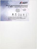 Холст для рисования Azart МДФ 40x50см / AZ114050 (хлопок) -