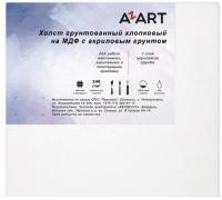Холст для рисования Azart МДФ 50x50см / AZ115050 (хлопок) -