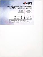 Холст для рисования Azart МДФ 50x70см / AZ115070 (хлопок) -