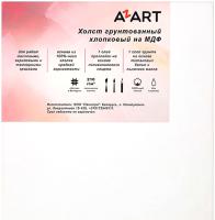Холст для рисования Azart МДФ 40x40см / AZ014040 (хлопок) -