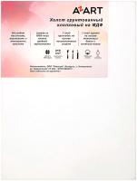 Холст для рисования Azart МДФ 40x50см / AZ014050 (хлопок) -
