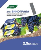 Удобрение ОМУ Для винограда (2.5кг) -