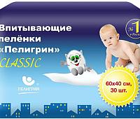 Пеленки одноразовые Пелигрин Classic 242 К 40x60 (30шт) -