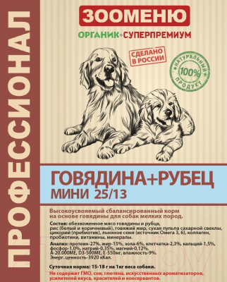Корм для собак Зооменю Мини с говяжьим рубцом / 102001-4 (0.8кг)
