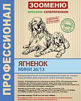 Корм для собак Зооменю Мини с ягненком (0.8кг) -