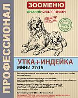 Корм для собак Зооменю Мини с уткой и индейкой / 132001-4 (0.8кг) -