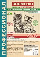 Корм для кошек Зооменю Макси с индейкой (0.8кг) -