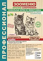 Корм для кошек Зооменю Супершерсть с индейкой (0.8кг) -